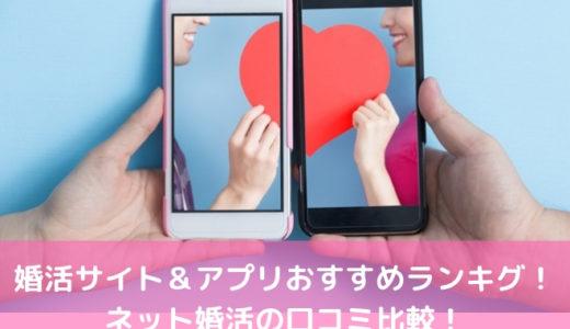 【2019年】婚活サイト&アプリおすすめランキング!ネット婚活の口コミ比較!