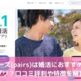 ペアーズ(pairs)は婚活におすすめのアプリ?口コミ評判や特徴を解説