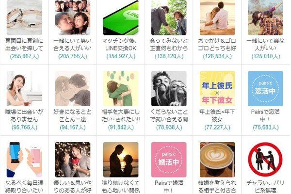 ペアーズの恋愛観コミュニティ