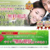 東京での婚活なら結婚相談所ハッピーカムカムでワンランク上の婚活を