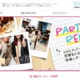 YUCO.(ユーコ)の婚活パーティーでステキな恋をしよう!口コミも掲載中