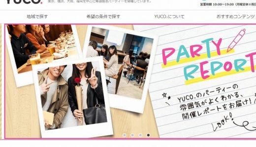 YUCO.(ユーコ)の婚活パーティーでステキな恋をしよう!結婚までの道のりは最速!