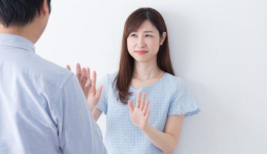 婚活におけるしつこい男性の見極め方と対策