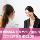 【2019年】結婚相談所おすすめランキング!口コミ評判を徹底比較!