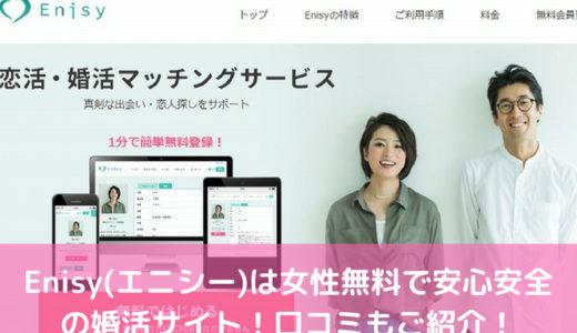 Enisy(エニシー)は女性無料で安心安全の婚活サイト!口コミや評判は?