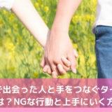 婚活デートで手を繋ぐタイミングはいつ?NGな行動とうまくいく方法