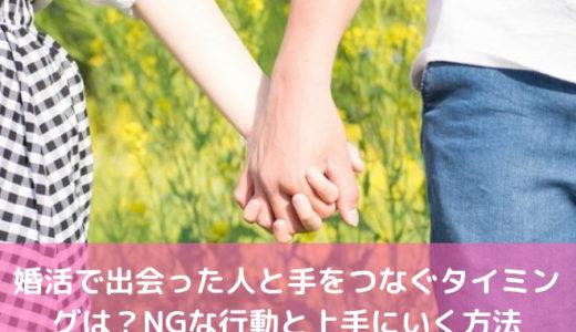 婚活で出会った人と手をつなぐタイミングは?NGな行動と上手くいく方法