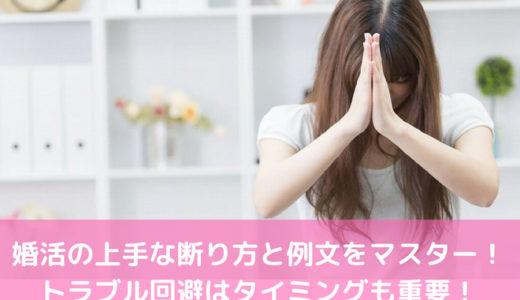 婚活での傷つけないお断り方法【例文あり】トラブル回避はタイミングも重要