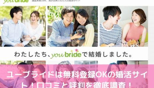 ユーブライドは無料登録OKの婚活サイト!口コミと評判を徹底調査!