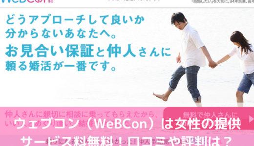 ウェブコン(WeBCon)は女性の提供サービス料無料!口コミや評判は?