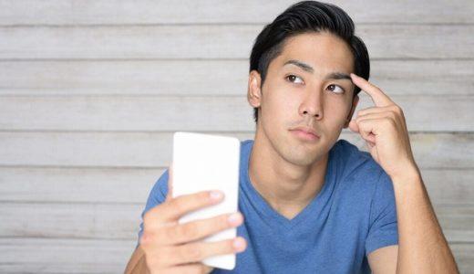 婚活における理想的なメールやLINEの頻度はどれくらいがベスト?
