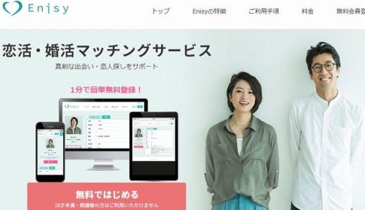 Enisy(エニシー)は安心安全に出会える婚活サイト!まずは簡単無料登録から