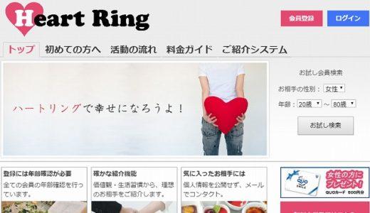 婚活サイト「ハートリング」で新しい出会いを探す!評判をチェック!