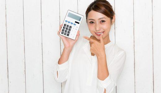 ユーブライドの料金まとめ!月額料金から入会金、初期費用、休会中の料金まで!