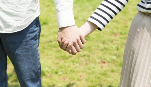 婚活で手をつなぐタイミングやその後の振る舞い方とは?
