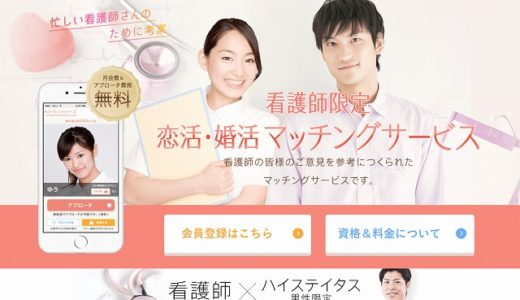 看護師さんのための婚活マッチングサービス「ホワイトパートナーズ」の評価!