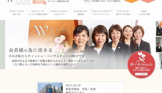 選ばれるには理由がある!結婚相談所マリッジクラブウィッシュ(WISH)横浜で結婚しよう