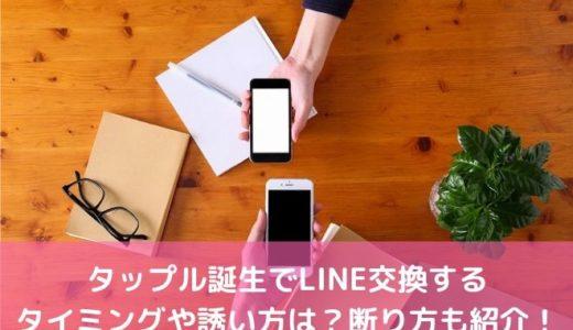 タップル誕生でLINE交換するタイミングや誘い方は?断り方も紹介!