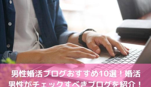 男性婚活ブログおすすめ10選!婚活男性がチェックすべきブログを紹介!