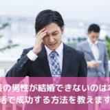 低身長の男性は結婚できない?背が低くても婚活で成功する方法!
