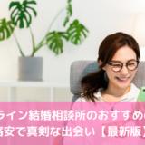 オンライン結婚相談所のおすすめ6選!格安で真剣な出会い【2021年】