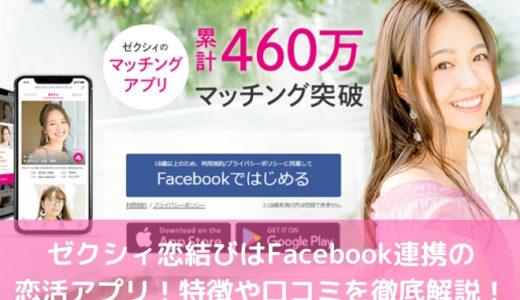 ゼクシィ恋結びはFacebook連携の恋活アプリ!特徴や口コミ評価を徹底解説!