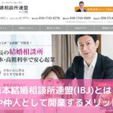 日本結婚相談所連盟(IBJ)とは?成婚への取り組みと独立開業の評判は?