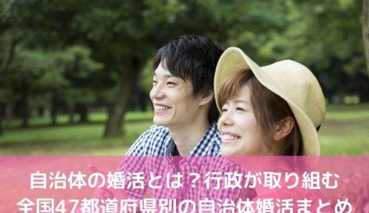 自治体の婚活とは?全国47都道府県別の行政結婚支援サービスまとめ!