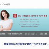 日本ブライダル連盟(BIU)とはどんな連盟?特徴や評判はどうなの?