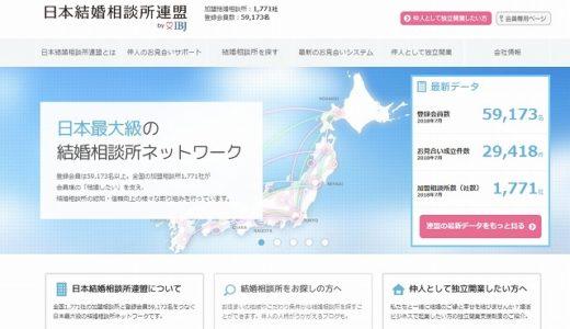 日本結婚相談所連盟(IBJ)とは?日本最大の連盟の特徴と評判!