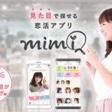 mimi(ミミ)はイケメン・美女と出会えるマッチングアプリ!評判は?