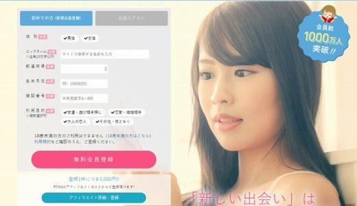 PCMAXは確実に出会えるマッチングサイト?!口コミで評判を検証!