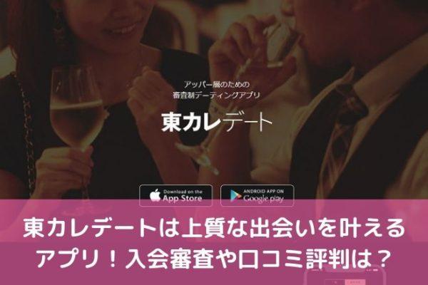 東カレデートは上質な出会いを叶えるアプリ!入会審査や口コミ評判は?