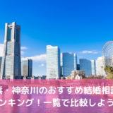 横浜・神奈川のおすすめ結婚相談所!料金・口コミ評判を比較【2021年】