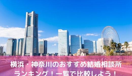 横浜・神奈川のおすすめ結婚相談所ランキング!一覧で比較しよう!