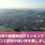 岐阜のおすすめ結婚相談所ランキング【2019年】口コミ評判の比較20選