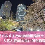 名古屋のおすすめ結婚相談所29選!評判比較ランキング【2021年】