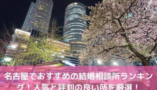 名古屋でおすすめの結婚相談所ランキング!人気と評判の良い所を厳選!