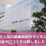 浜松市でおすすめの結婚相談所!料金や口コミ評判を比較【2021年】