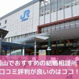 【2019年版】岡山のおすすめ結婚相談所17選!料金口コミ評判を比較