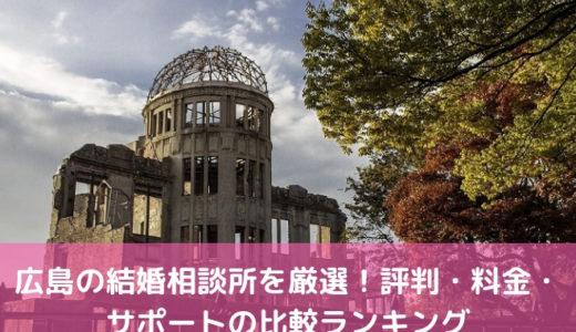 広島の結婚相談所を厳選!評判・料金・サポートの比較ランキング