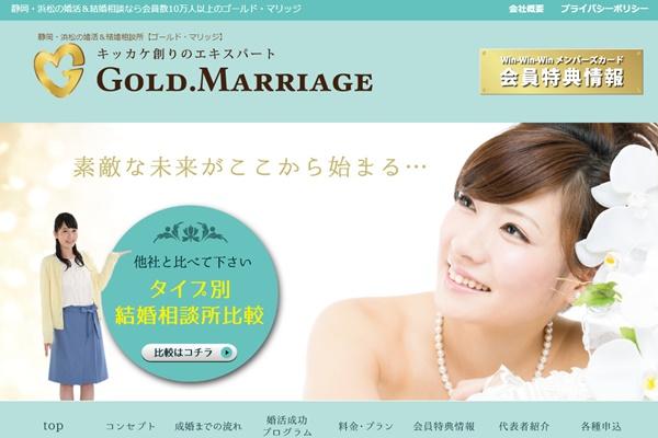 ゴールドマリッジ浜松