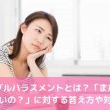 シングルハラスメントとは?「まだ結婚しないの?」に対する答え方や対処法
