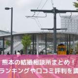 【2021年版】熊本のおすすめ結婚相談所21選!料金比較と口コミ評判
