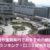 草津市や滋賀県内でおすすめの結婚相談所ランキング!口コミ評判を比較