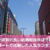 福岡で評判のおすすめ結婚相談所33選!料金・口コミの比較ランキング