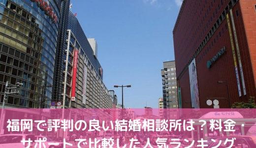 福岡で評判の良い結婚相談所は?料金・サポートで比較した人気ランキング