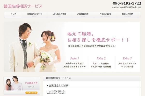 磐田結婚相談サービス