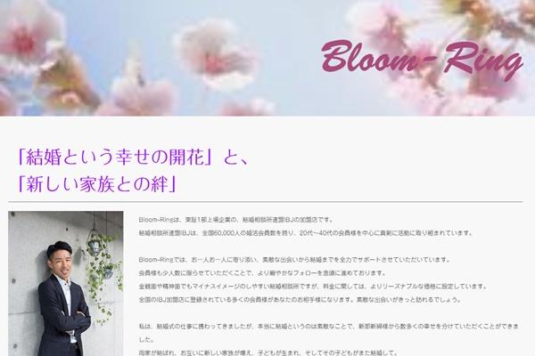 BloonRing