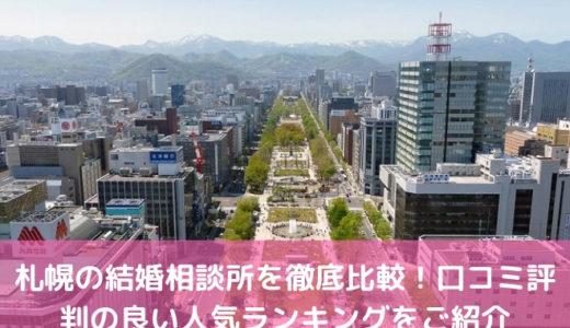 札幌の結婚相談所を徹底比較!口コミ評判の良い人気ランキングをご紹介